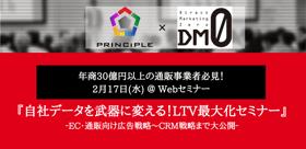 【2/17(水)開催Webセミナー】『自社データを武器に変える!LTV最大化セミナー』 -EC・通販向け広告戦略~CRM戦略まで大公開-