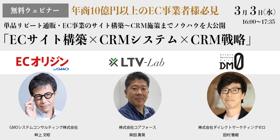 【3/3(水)開催Webセミナー】単品リピート通販・EC事業のサイト構築~CRM施策までノウハウを大公開 「ECサイト構築×CRMシステム×CRM戦略」