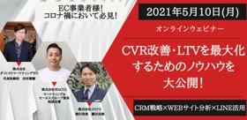 【5/10(月)開催】CVR改善・LTVを最大化するためのノウハウを大公開!「CRM戦略」×「WEBサイト分析」×「LINE活用」