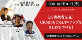 【8/31(火)オンライン開催ウェビナーのお知らせ】※EC事業者必見※CRM戦略×AI活用×CRMシステムの成功事例徹底解説セミナー!