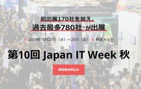 【10月23日(水)開催】Japan IT Week【秋】@幕張メッセ
