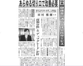 【メディア掲載情報】日本流通産業新聞に弊社代表 田村の取材記事が掲載されました。