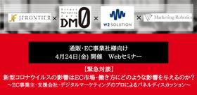 【4月24日(金)開催webセミナー】緊急対談!新型コロナウイルスの影響はEC市場・働き方にどのような影響を与えるのか?