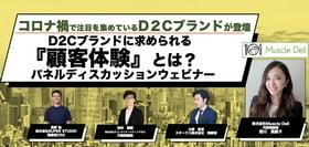 【5/17(月)オンライン開催パネルディスカッションウェビナーのお知らせ】今後D2Cに求められる顧客体験とは何か?