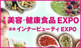 【1月20日(月)開催!】 美容・健康食品EXPO@幕張メッセ