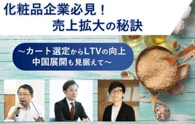 3/19(金)開催:〈化粧品企業必見!売上拡大の秘訣 !! 〉 ~カート選定からLTVの向上、中国展開も見据えて~
