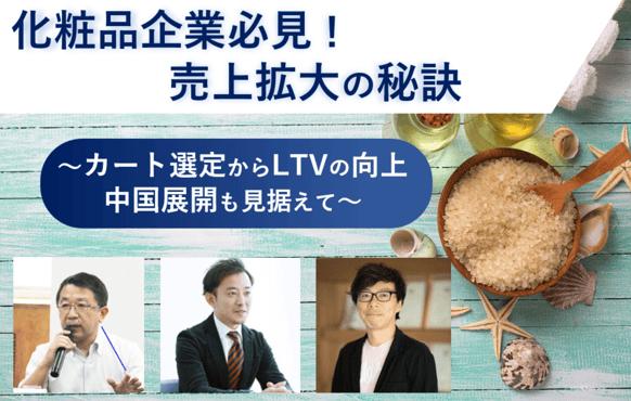 東洋新薬×W2 ウェビナー画像