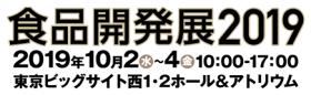 【10月4日(金)開催!】食品開発展2019@東京ビックサイト