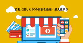 【6月18日(火)開催!】メーカー・ブランドのためのEC活用実践講座