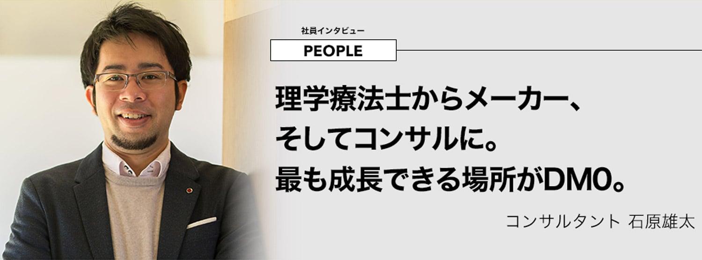 08_ishihara_title