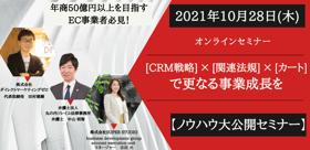 【10/28(木)オンラインウェビナーのお知らせ】年商50億円以上を目指すEC事業者必見! [CRM戦略] × [関連法規] × [カート]で更なる事業成長を 【ノウハウ大公開セミナー】