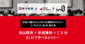 2月15日(金)開催『商品開発 × 新規獲得 × CRMを1日で学べるセミナー』