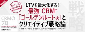 【6月11日(火)開催!】CVRとLTVを両立できる!新規&CRM 最新オンラインクリエイティブ戦略セミナー@浜松町