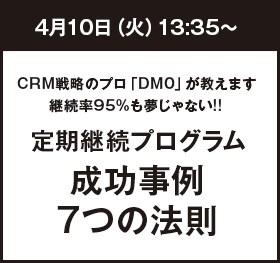4/10(火)「ダイレクト・マーケティング・フェア2018」にて【継続率アップの必勝法】セミナーを実施!