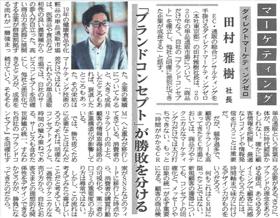 【メディア掲載情報】日本ネット経済新聞に弊社代表 田村の取材記事が掲載されました。