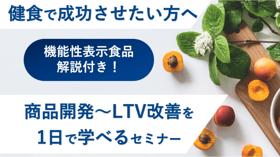 【12月17日(木)開催Webセミナー】『商品開発~LTV改善を1日で学べるセミナー』のお知らせ
