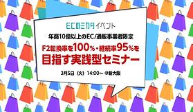 【大阪開催】3月5日(火)F2転換率100%・継続率95%を目指す実践型セミナー