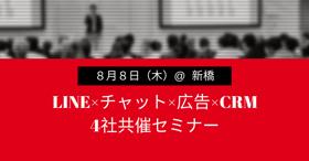 【8月8日(木)開催】「LINE×チャット×広告×CRM」4社共催セミナーのお知らせ