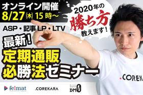 【8月27日(木)開催Webセミナー】最新!定期通販勝ち方伝授セミナーのお知らせ