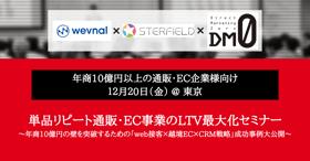 ※満席につき受付終了※【12月20日(金)開催】単品リピート通販・EC事業のLTV最大化セミナー @東京