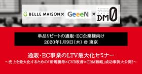 ※満席につき受付終了※【1月9日(木)開催】通販・EC事業におけるLTV最大化セミナー@東京