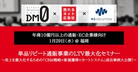 【1月29日(水)開催】単品リピート通販事業のLTV最大化セミナー@福岡
