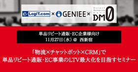 【11月27日(水)開催】「物流×チャットボット×CRM」で 単品リピート通販・EC事業のLTV最大化を目指すセミナー@西新宿