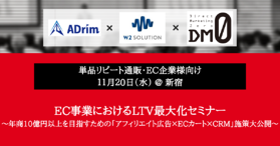 【11月20日(水)開催】EC事業におけるLTV最大化セミナー ~年商10億円以上を目指すための「アフィリエイト広告×ECカート×CRM」施策大公開~@新宿