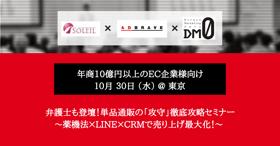 【10月30日(水)開催】弁護士も登壇!単品通販の「攻守」徹底攻略セミナー~薬機法×LINE×CRMで売り上げ最大化!~@東京