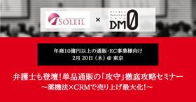 【2月20日(木)開催】弁護士も登壇!単品通販の「攻守」徹底攻略セミナー@東京