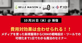 【10月16日(水)開催】メディアを使った新規獲得からCRMの戦略設計・ツールでの可視化まで1日でわかる魔法のセミナー@新宿