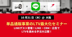 【10月31日(木)開催】単品通販事業のLTV最大化セミナー~LINEゲスト登壇!LINE・CRM・広告でLTVを高める手法大公開!~@大阪
