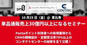 【10月25日(金)開催】単品通販売上30億円以上になるセミナー@恵比寿