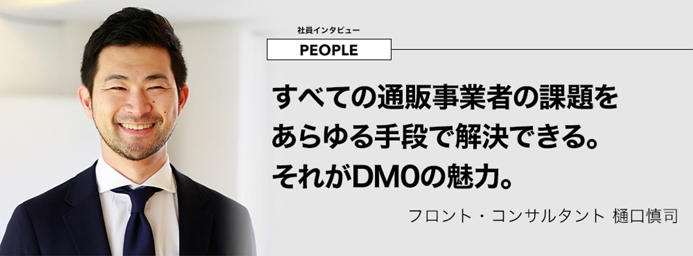 社員インタビュー「すべての通販事業者の課題を、あらゆる手段で解決できる。それがDM0の魅力。」フロント・コンサルタント 樋口慎司