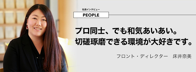 社員インタビュー「プロフェッショナルでも和気あいあい。こんな切磋琢磨できる環境が大好きです。」フロント・ディレクター 床井奈美
