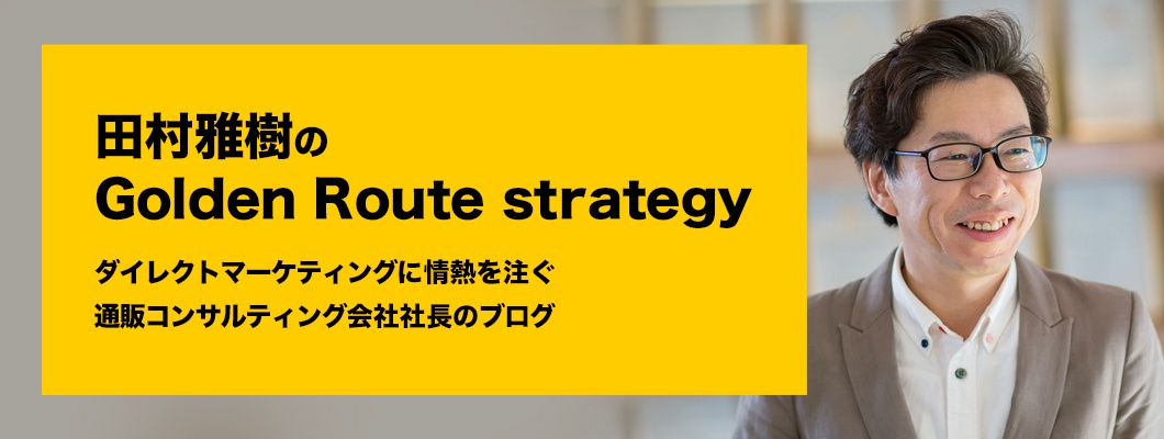 Golden Route Strategy