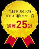 全日本DM大賞 DMA国際エコー賞、冠通算25
