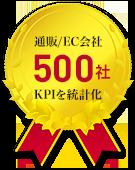 通販/EC会社 500社 KPIを統計化