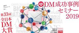 【福岡開催】5月30日(木)DM成功事例セミナー