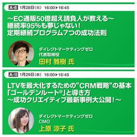 【1月28日(火)・29日(水)開催!】イーコマースフェア東京2020@東京ビッグサイト