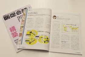 【メディア掲載情報】販売促進専門誌『販促会議』に弊社代表 田村の取材記事が掲載されました。