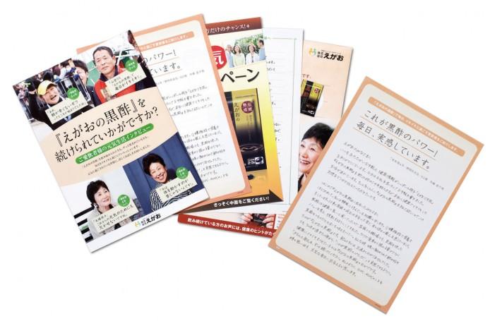 えがお様事例_第29回全日本DM大賞で銀賞を受賞