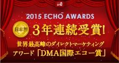 2015echo_banner
