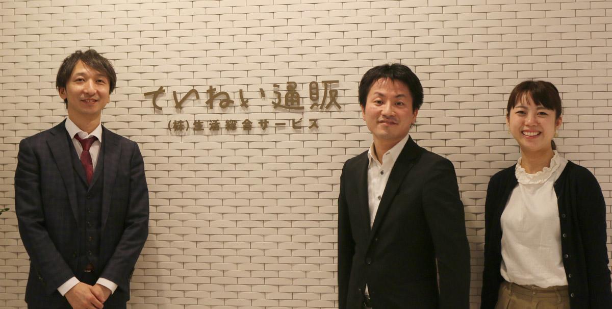 (左から)株式会社生活総合サービス 山本様・戸田様・川本様