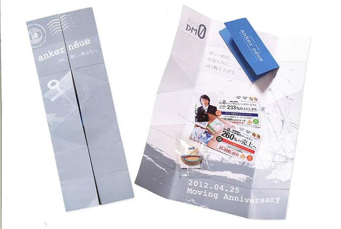 第27回全日本DM大賞で金賞を受賞した事務所移転告知DM