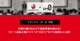 【8月29日(木)開催】年商50億円を目指す通販事業社様必見!リピート通販企業が今すべき
