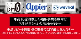 【7月16日(木)開催Webセミナー】単品リピート通販・EC事業のLTV最大化セミナー のお知らせ