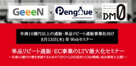 【8月13日(木)開催Webセミナー】単品リピート通販・EC事業のLTV最大化セミナー のお知らせ
