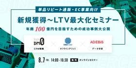【8月7日(金)開催Webセミナー】単品リピート通販・EC事業のLTV最大化セミナー のお知らせ