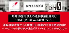 【6月5日(金)開催Webセミナー】通販事業者様ゲスト登壇!コロナショック後のEC事業をビジネスチャンスにするためには?